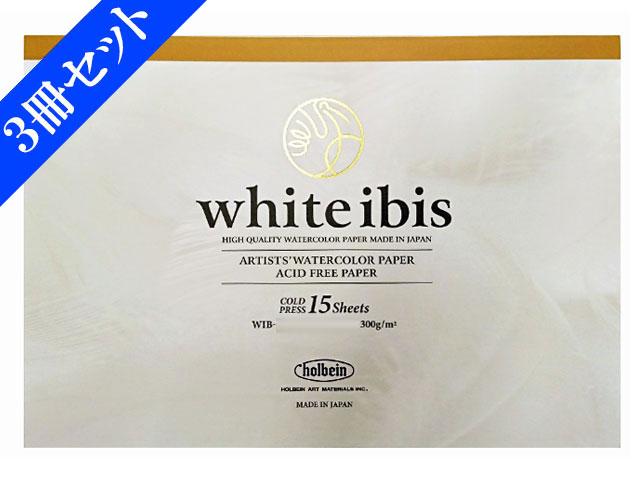 ホワイトアイビス水彩紙 ブロック WIB