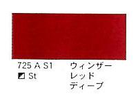 725 ウィンザーレッドディープ(5ml)[ウィンザーニュートンAWC]