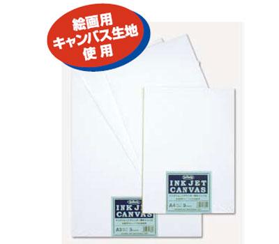 インクジェットキャンバス<インクジェットプリンター用>