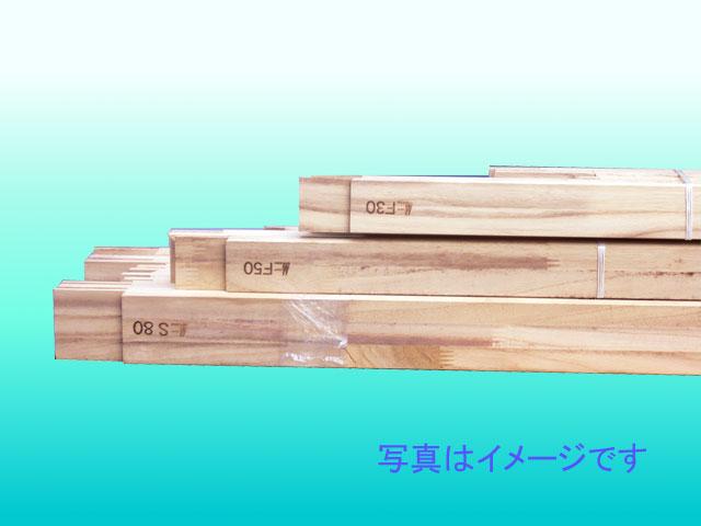 マルオカ 桐材 木枠