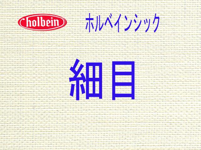 ホルベイン:カットキャンバス 細目 (F80、P80、M80号)