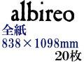ホルベイン アルビレオ水彩紙 218g 中目 全判(838×1098mm) 20枚