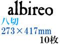 ホルベイン アルビレオ水彩紙 218g 中目 八切(273×417mm) 10枚