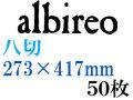 ホルベイン アルビレオ水彩紙 218g 中目 八切(273×417mm) 50枚