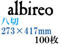 ホルベイン アルビレオ水彩紙 218g 中目 八切(273×417mm) 100枚