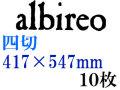 ホルベイン アルビレオ水彩紙 218g 中目 四切(417×547mm) 10枚