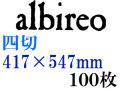 ホルベイン アルビレオ水彩紙 218g 中目 四切(417×547mm) 100枚