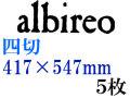 ホルベイン アルビレオ水彩紙 218g 中目 四切(417×547mm) 5枚
