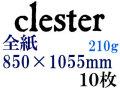 ホルベイン クレスター水彩紙 中目 210g(並厚口) 全紙(850×1055mm) 10枚