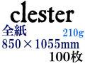 ホルベイン クレスター水彩紙 中目 210g(並厚口) 全紙(850×1055mm) 100枚