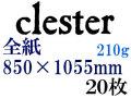 ホルベイン クレスター水彩紙 中目 210g(並厚口) 全紙(850×1055mm) 20枚