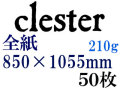 ホルベイン クレスター水彩紙 中目 210g(並厚口) 全紙(850×1055mm) 50枚