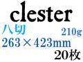 ホルベイン クレスター水彩紙 中目 210g(並厚口) 八切(263×423mm) 20枚