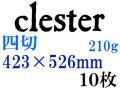 ホルベイン クレスター水彩紙 中目 210g(並厚口) 四切(423×526mm) 10枚