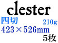 ホルベイン クレスター水彩紙 中目 210g(並厚口) 四切(423×526mm) 5枚