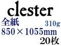 ホルベイン クレスター水彩紙 中目 310g(特厚口) 全紙(850×1055mm) 20枚
