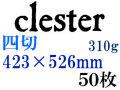 ホルベイン クレスター水彩紙 中目 310g(特厚口) 四切(423×526mm) 50枚