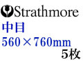 ストラスモア インペリアル水彩紙 中目 300g 560×760mm 5枚組