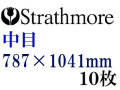 ストラスモア インペリアル水彩紙 中目 300g 787×1041 10枚組
