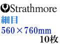 ストラスモア インペリアル水彩紙 細目 300g 560×760mm 10枚組