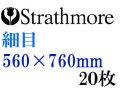 ストラスモア インペリアル水彩紙 細目 300g 560×760mm 20枚組