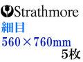 ストラスモア インペリアル水彩紙 細目 300g 560×760mm 5枚組