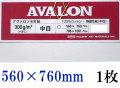 アヴァロン水彩紙  中目 300g 560×760mm 1枚組