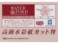 ウォーターフォード水彩紙ナチュラル(イギリス製) 高級水彩紙カット判