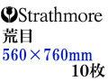 ストラスモア インペリアル水彩紙 荒目 300g 560×760mm 10枚組