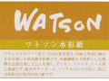 ワトソン水彩紙(日本製) 中目 300g 高級水彩紙カット判