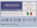 クラシコファブリアーノ水彩紙 荒目 300g 高級水彩紙カット判(イタリア製)