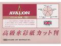 アヴァロン水彩紙(イギリス製) 中目 300g 高級水彩紙カット判