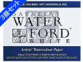 【お得な3冊セット】ウォーターフォード水彩紙 ホワイト ブロック