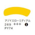 269 アゾイエローミディアム 70mlチューブ [アムステルダム アクリリックガッシュ]