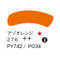276 アゾオレンジ 70mlチューブ [アムステルダム アクリリックガッシュ]