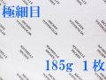 アルシュ水彩紙 極細目 185g 560×760mm 1枚