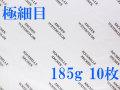 アルシュ水彩紙 極細目 185g 560×760mm 10枚