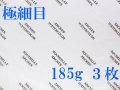 アルシュ水彩紙 極細目 185g 560×760mm 3枚