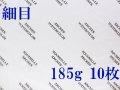 アルシュ水彩紙 細目 185g 560×760mm 10枚