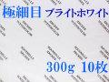 アルシュ水彩紙 ブライトホワイト 極細目 300g 560×760mm 10枚組