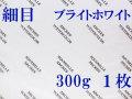 アルシュ水彩紙 ブライトホワイト 細目 300g 560×760mm 1枚組