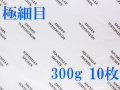 アルシュ水彩紙 極細目 300g 560×760mm 10枚組