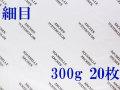アルシュ水彩紙 細目 300g 560×760mm 20枚組