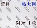アルシュ 水彩紙 荒目 640g 1,050×750 1枚