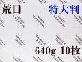 アルシュ 水彩紙 荒目 640g 1,050×750 10枚
