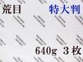 アルシュ 水彩紙 荒目 640g 1,050×750 3枚