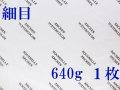 アルシュ 水彩紙 細目 640g 560×760 1枚