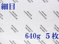 アルシュ 水彩紙 細目 640g 560×760 5枚