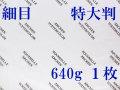 アルシュ 水彩紙 細目 640g 1,050×750 1枚
