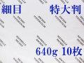 アルシュ 水彩紙 細目 640g 1,050×750 10枚